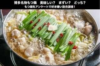 【福岡名物 もつ鍋】美味しい?まずい?どっち?もつ鍋をアンケートで好き嫌い割合調査!
