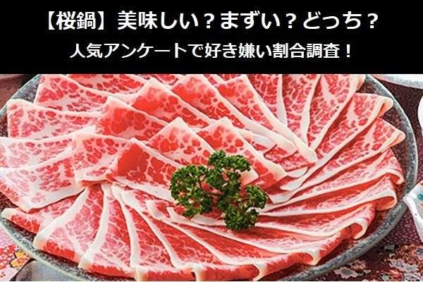 【桜鍋】美味しい?まずい?どっち?人気アンケートで好き嫌い割合調査!