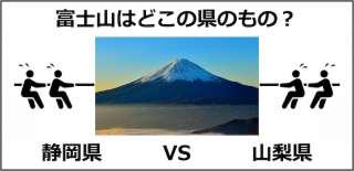 富士山はどっちのもの?「静岡 vs 山梨」人気投票中!面積は?山頂住所どっち?