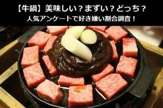 【牛鍋】美味しい?まずい?どっち?人気アンケートで好き嫌い割合調査!