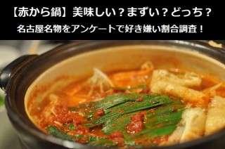 【赤から鍋】美味しい?まずい?どっち?名古屋名物をアンケートで好き嫌い割合調査!