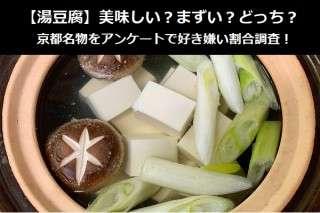 【湯豆腐】美味しい?まずい?どっち?京都名物をアンケートで好き嫌い割合調査!