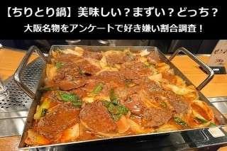 【ちりとり鍋】美味しい?まずい?どっち?大阪名物をアンケートで好き嫌い割合調査!
