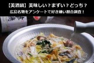 【美酒鍋】美味しい?まずい?どっち?広島名物をアンケートで好き嫌い割合調査!