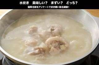 【水炊き】美味しい?まずい?どっち?福岡名物をアンケートで好き嫌い割合調査!