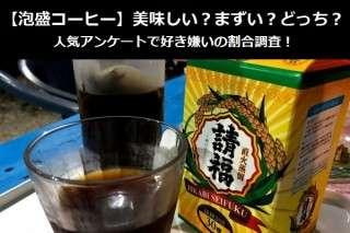 【泡盛コーヒー】美味しい?まずい?どっち?人気アンケートで好き嫌いの割合調査!