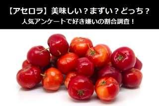 【アセロラ】美味しい?まずい?どっち?人気アンケートで好き嫌いの割合調査!