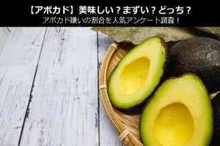 【アボカド】美味しい?まずい?どっち?アボカド嫌いの割合を人気アンケート調査!
