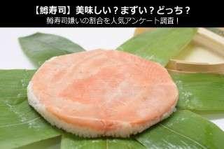 【鱒寿司】美味しい?まずい?どっち?人気アンケートで好き嫌いの割合調査!