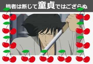 【ルパン三世】石川五ェ門は童貞なのか?どっちと思うか人気投票アンケート実施中!