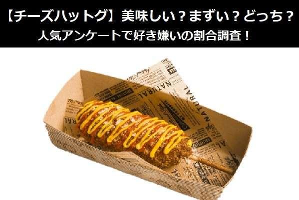 【チーズハットグ】美味しい?まずい?どっち?人気アンケートで好き嫌いの割合調査!
