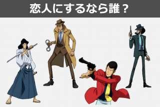 【ルパン三世】ルパン / 次元 / 五エ門 / 銭形、恋人にするなら誰?人気投票中!