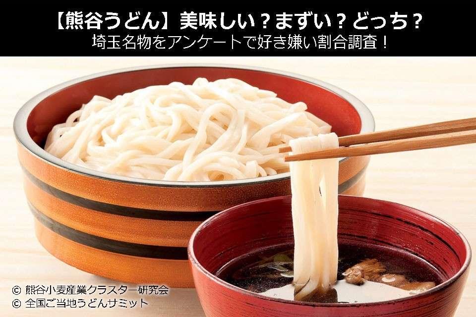 【熊谷うどん】美味しい?まずい?どっち?埼玉名物をアンケートで好き嫌い割合調査!
