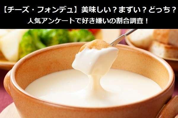 【チーズ・フォンデュ】美味しい?まずい?どっち?人気アンケートで好き嫌いの割合調査!