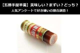 【五勝手屋羊羹】美味しい?まずい?どっち?人気アンケートで好き嫌いの割合調査!