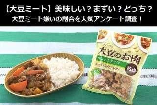 【大豆ミート】美味しい?まずい?どっち?大豆ミート嫌いの割合を人気アンケート調査!