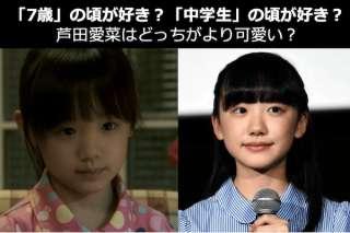 芦田愛菜の「7歳」の頃が好き?「中学生」の頃が好き?どっちがより可愛いか人気投票!