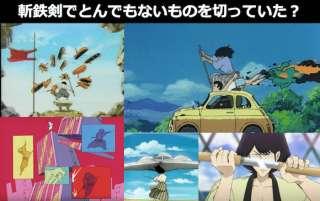 石川五ェ門が斬鉄剣で切ってしまったすごいものを人気投票でランキング化!