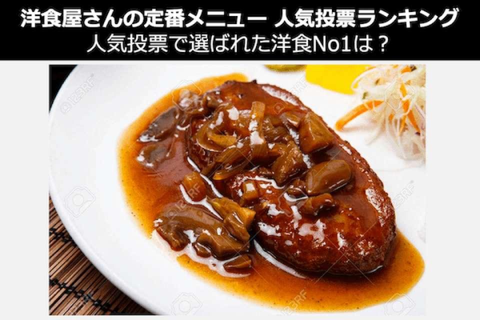 【洋食屋さんの定番メニュー 人気投票ランキング】人気投票で選ばれた洋食No1は?