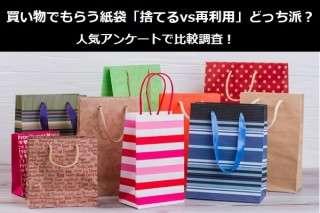 買い物でもらう紙袋「捨てるvs再利用」どっち派?人気アンケートで比較調査!