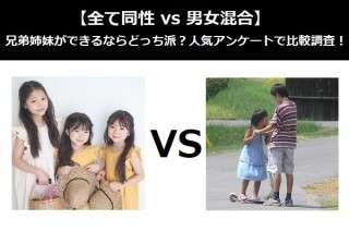 【全て同性 vs 男女混合】兄弟姉妹ができるならどっち派?人気アンケートで比較調査!