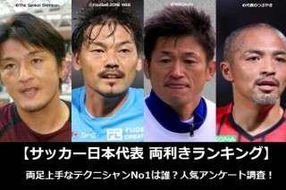 【サッカー日本代表 両利きランキング】両足上手なテクニシャンNo1は誰?人気アンケート調査!