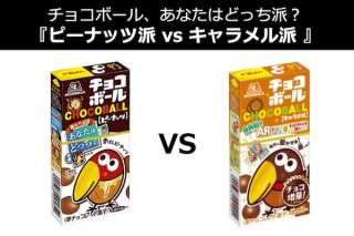 【チョコボール】ピーナッツ派?キャラメル派?どっち?人気投票中!