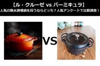【ル・クルーゼ vs バーミキュラ】人気の無水調理鍋を買うならどっち?人気アンケートで比較調査!