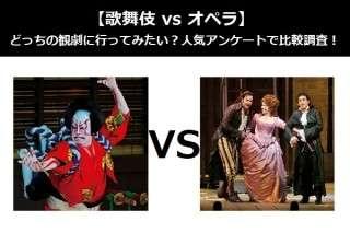 【歌舞伎 vs オペラ】どっちの観劇に行ってみたい?人気アンケートで比較調査!