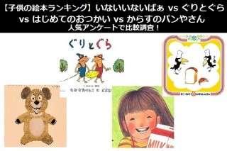 【子供の絵本ランキング】いないいないばぁ vs ぐりとぐら vs はじめてのおつかい vs からすのパンやさん 人気アンケートで比較調査!
