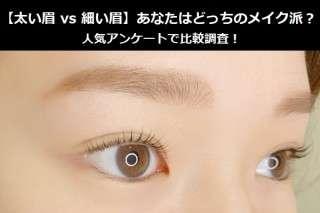 【太い眉 vs 細い眉】あなたはどっちのメイク派?人気アンケートで比較調査!