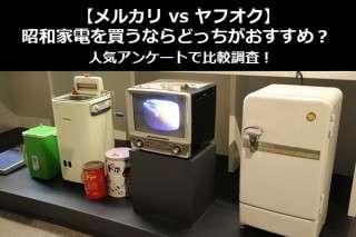 【メルカリ vs ヤフオク】昭和家電を買うならどっちがおすすめ?人気アンケートで比較調査!