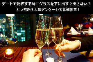 デートで乾杯する時にグラスを下に出す?出さない?どっち派?人気アンケートで比較調査!
