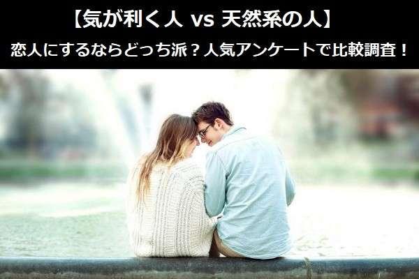 【気が利く人 vs 天然系の人】恋人にするならどっち派?人気アンケートで比較調査!