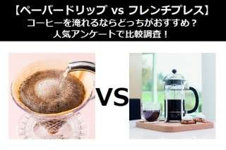 【ペーパードリップ vs フレンチプレス】コーヒーを淹れるならどっちがおすすめ?人気アンケートで比較調査!