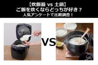 【炊飯器 vs 土鍋】ご飯を炊くならどっちが好き?人気アンケートで比較調査!