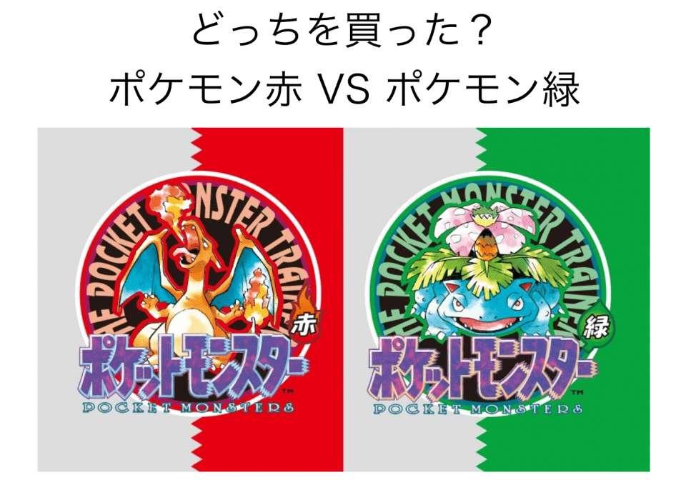 【ポケモン】どっちがおすすめ?人気投票『ポケモン赤』vs『ポケモン緑』!