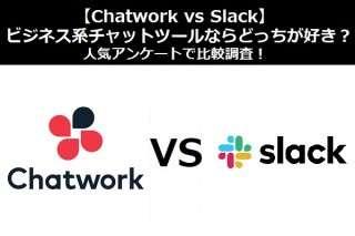 【Chatwork vs Slack】ビジネス系チャットツールならどっちが好き?人気アンケートで比較調査!