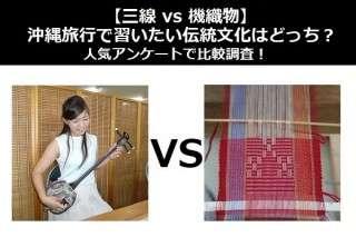 【三線 vs 機織物】沖縄旅行で習いたい伝統文化はどっち?人気アンケートで比較調査!