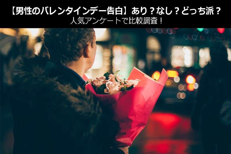 【男性のバレンタインデー告白】あり?なし?どっち派?人気アンケートで比較調査!