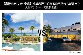 【高級ホテル vs 安宿】沖縄旅行で泊まるならどっちが好き?人気アンケートで比較調査!