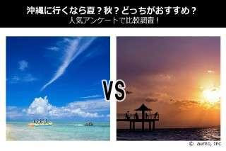 沖縄に行くなら夏?秋?どっちがおすすめ?人気アンケートで比較調査!