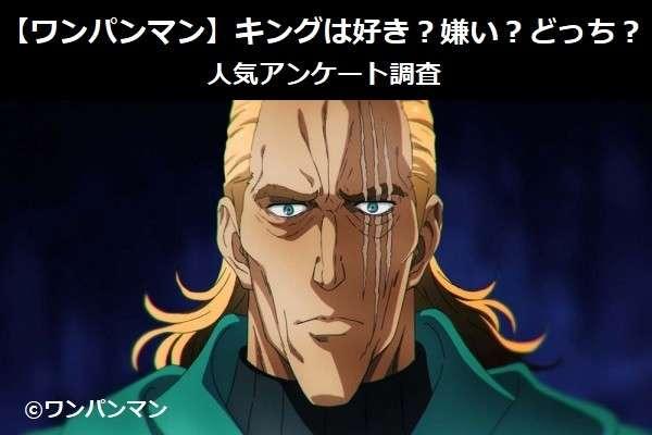 【ワンパンマン】キングは好き?嫌い?どっち?人気アンケート調査
