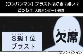 【ワンパンマン】ブラストは好き?嫌い?どっち?人気アンケート調査