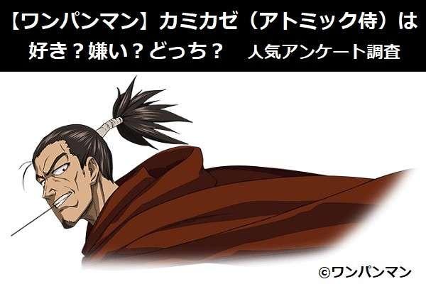 【ワンパンマン】カミカゼ(アトミック侍)は好き?嫌い?どっち?人気アンケート調査