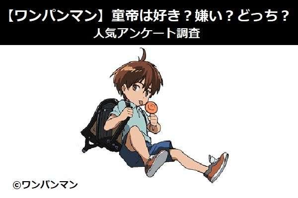 【ワンパンマン】童帝は好き?嫌い?どっち?人気アンケート調査