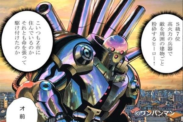 【ワンパンマン】ボフォイ(メタルナイト)の魅力とは?