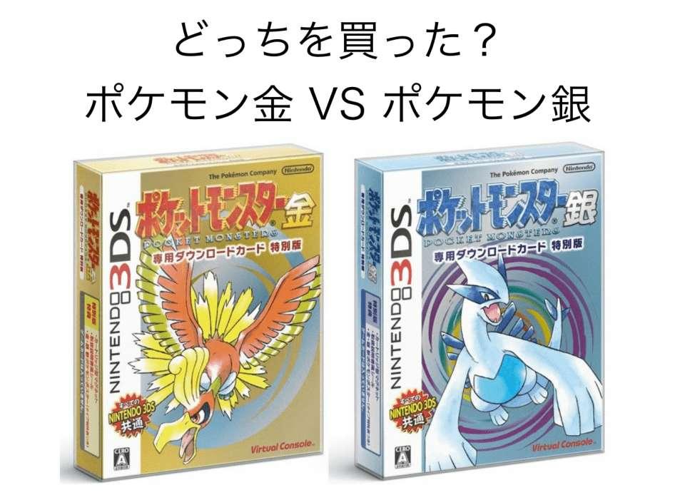 【ポケモン】どっちがおすすめ?人気投票『ポケモン金』vs『ポケモン銀』!