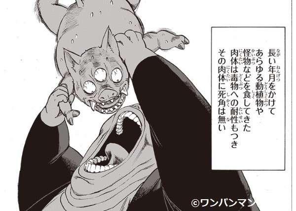 【ワンパンマン】豚神の強さや能力