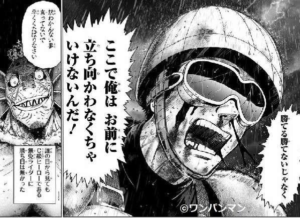 【ワンパンマン】サトル(無免ライダー)の魅力とは?
